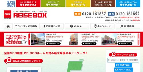ライゼボックスのトップページ